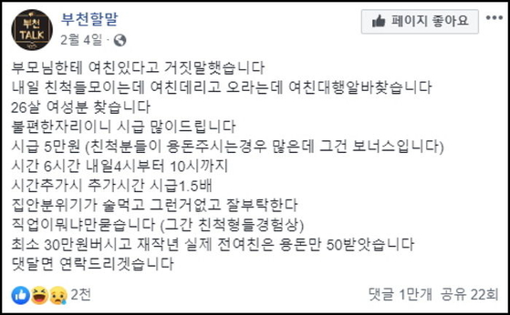 An online post by a man recruiting a woman to act as his girlfriend at his family reunion, offering an hourly wage of 50,000 won, went viral in 2019. [SCREEN CAPTURE]