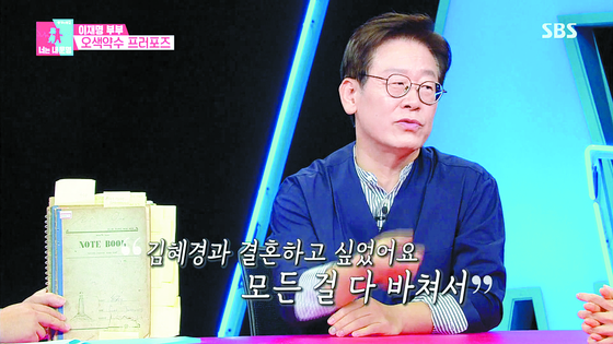 """Back in 2017, when Gyeonggi Governor Lee Jae-myung was serving as the Mayor of Seongnam, he and his wife starred in the second season of the SBS show """"Same Bed, Different Dreams,"""" as one of many other celebrity couples on the show portraying their everyday lives. [SCREEN CAPTURE]"""