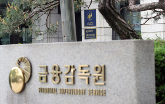 Entrance to the Financial Supervisory Service building in Yeouido, western Seoul. [YONHAP]