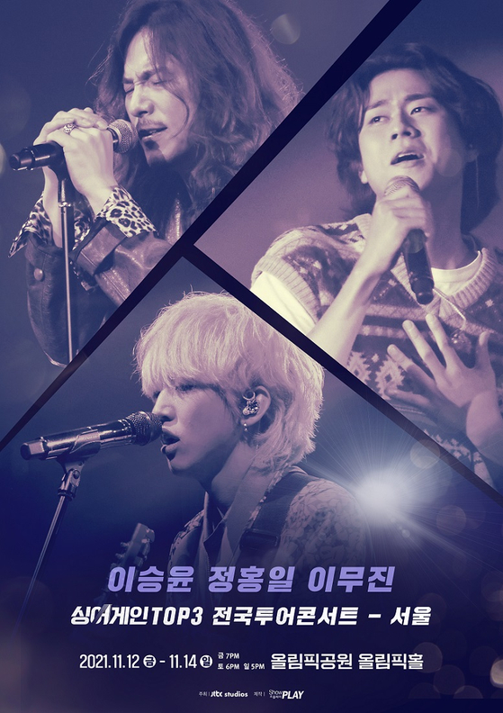 The poster for the upcoming concert of the top three contestants of ″Sing Again″ [SHOWPLAY ENTERTAINMENT]