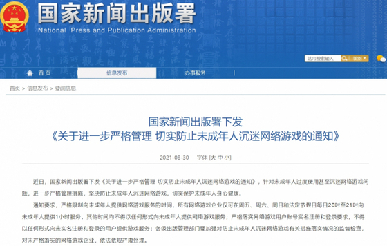 The National Press and Publication Administration of China announced on Aug. 30 that minors under the age of 18 will only be allowed to play online games only on Fridays, weekends and holidays, from 8 to 9 p.m. each day. [SCREEN CAPTURE]