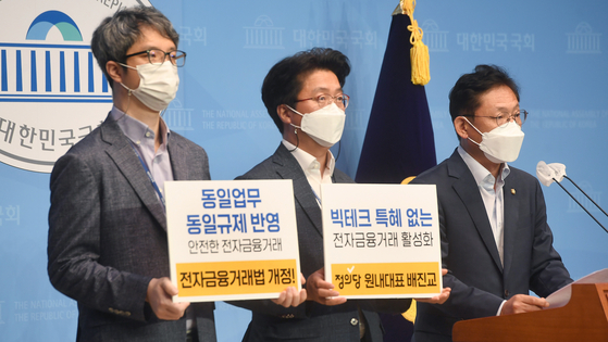 Lawmakers of the minor opposition Justice Party announce their submission of a bill aimed at removing special privileges for big tech and applying the same regulations to them as conventional financial companies at the National Assembly in July.  [LIM HYUN-DONG]