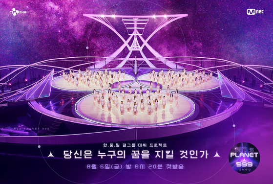 """A scene from cable channel Mnet's multinational audition program """"Girls Planet 999"""" [CJ ENM]"""