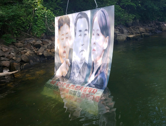 An anti-Pyongyang poster made by a defectors' group in South Korea found in a stream near Hongcheon County, Gangwon, on June 23, 2020. [YONHAP]