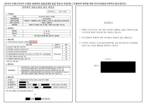 A screen capture of an early draft of a confirmation document a bank gave cryptocurrency exchange Gopax. According to the exchange Friday, it believed a partnership would be inked as it received a sample of this confirmation document, however, the bank delivered its final rejection to the exchange Friday. As a result, Gopax abruptly closed its won-based trading market. [SCREEN CAPTURE]