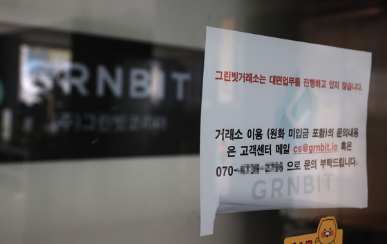 A notice at a cryptocurrency exchange in Seoul on Friday reads it is ending business as it failed to meet requirements set out by the government for it to continue operating beyond Sept. 24. [YONHAP]