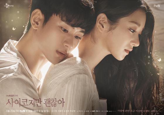 A poster for the TV series ″It's Okay to Not Be Okay″ shows the starring actors Kim Soo-hyun, left, and Seo Yea-ji. [TVN]