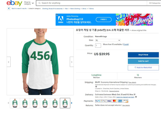 """A shirt inspired by """"Squid Game"""" sold on eBay [SCREEN CAPTURE]"""