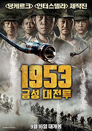 A poster of a Chinese film about the 1953 Battle of Kumsong. [SCREEN CAPTURE]