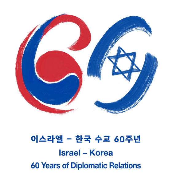 The logo to commemorate the 60th anniversary of Israel-Korea ties designed by Teresa Hyoju Chang. [EMBASSY OF ISRAEL IN KOREA]