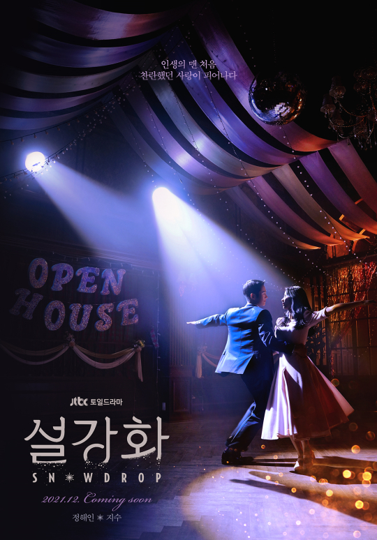 A poster for upcoming JTBC drama series ″Snowdrop″ [JTBC]