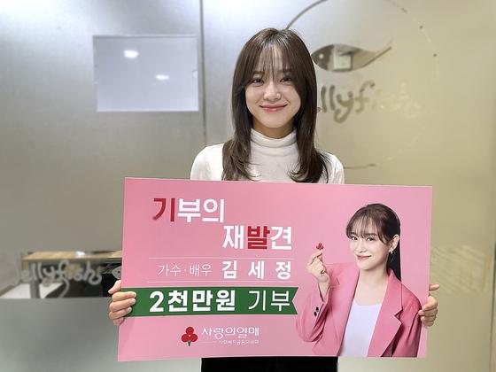 Kim Se-jeong [COMMUNITY CHEST OF KOREA]