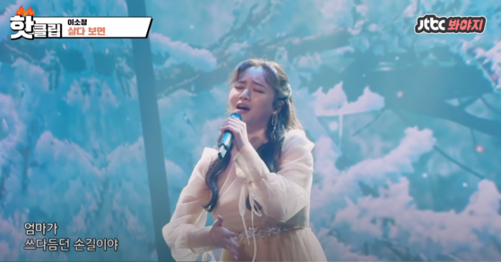 """Lee performed genres of all kinds including dance, jazz, ballad and musical during ″Sing Again,"""" confidently showing off her capability as a singer. [SCREEN CAPTURE]"""