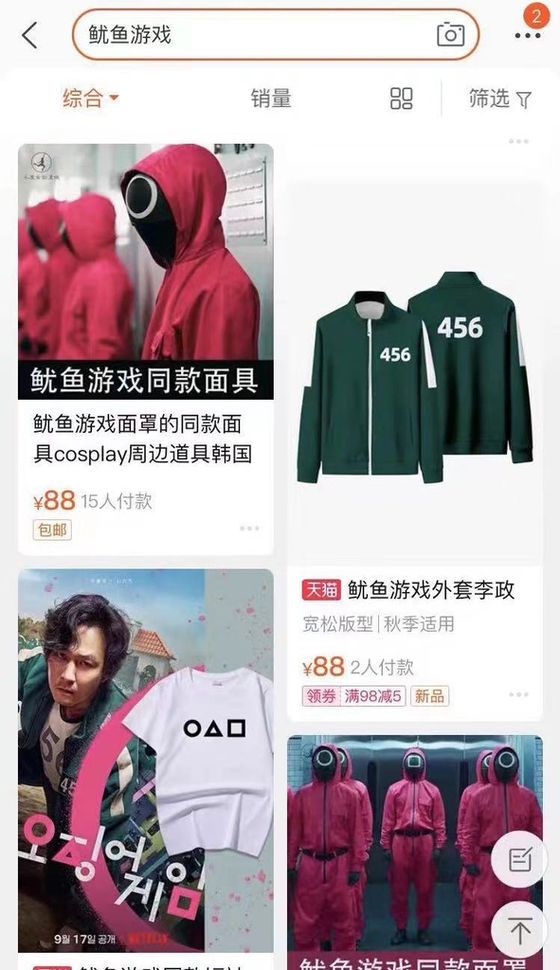 Numbered green tracksuits worn by contestants in the series, as well as the mask and pink uniform worn by henchmen, are listed for sale on Chinese online shopping mall Taobao. [SCREEN CAPTURE]