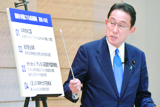 Fumio Kishida explains his economic platform focused on advancing science and technology on Sept. 8 before winning the race for prime minister in the Liberal Democratic Party. [AP/YONHAP]
