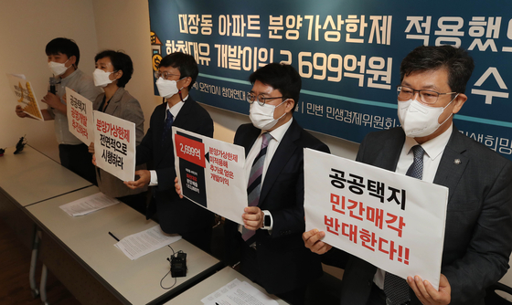 Representatives of the civic groups People's Solidarity for Participatory Democracy and Lawyers for a Democratic Society announce the results of their own investigation into profits earned by Hwacheon Daeyu from its investment in the Daejang-dong land development at a press conference in Jongno District, central Seoul on Thursday. [YONHAP]