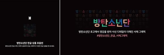 BTS celebrates Hangul Day with new merchandise. [HYBE]