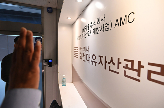 Prosecutors on Wednesday raided the offices of Hwacheon Daeyu, an asset management company at the center of a land development controversy in Daejang-dong of Seongnam, Gyeonggi. [NEWS1]