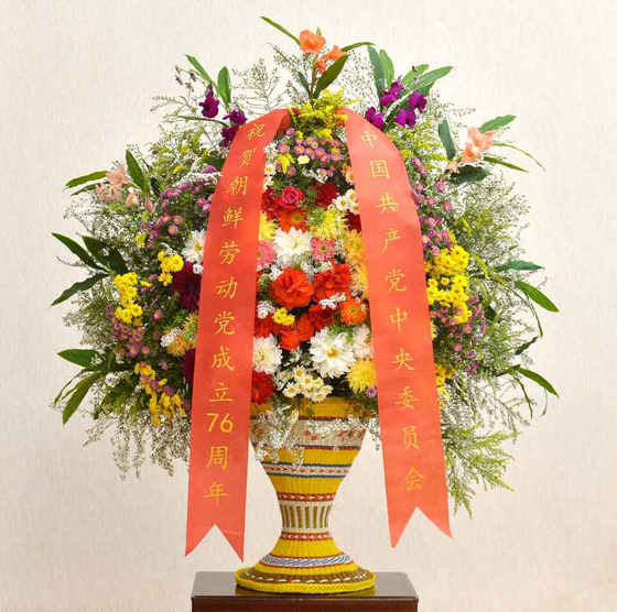 A floral basket sent by the Central Committee of the Chinese Communist Party to North Korea's Central Committee to mark its ruling Workers' Party's 76th founding anniversary, pictured in the state-run Rodong Sinmun Sunday. [NEWS1]