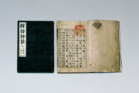 """Volumes 6, 9, 13 and 19 of """"Seokbosangjeol"""" are in the Library of Korea's collection in southern Seoul. [CULTURAL HERITAGE ADMINISTRATION]"""