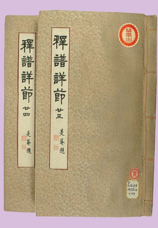 Volumes 23 and 24 of ″Seokbosangjeol″ are in the collection of Dongguk University's Central Library in central Seoul. [CULTURAL HERITAGE ADMINISTRATION]