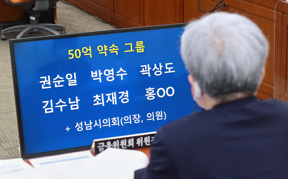 """An opposition lawmaker disclosed a list of members of the """"5 Billion Won Club"""" involved in the lucrative land development project. [LIM HYUN-DONG]"""