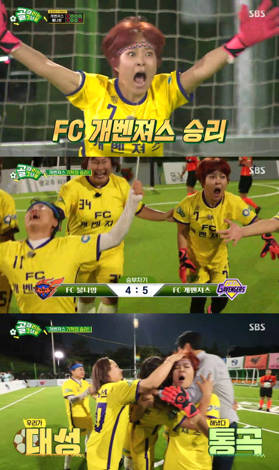 """The SBS program """"The Girls Who Hit Goal"""" features the most regular female cast members in the history of Korean entertainment shows. On the show, female celebrities participate in soccer matches and show teamwork. [SBS]"""