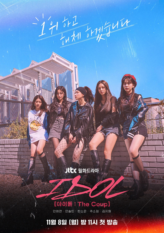 The poster for JTBC's ″Idol: The Coup″ [JTBC]