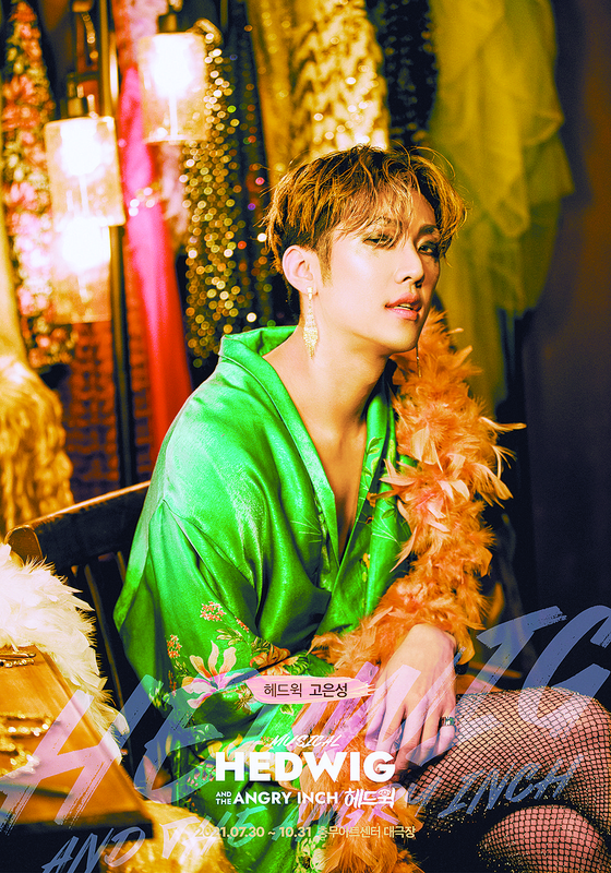Actor Go Eun-sung alternates the main role of Hedwig in the current Korean production of the musical ″Hedwig.″ [SHOWNOTE]
