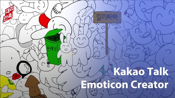 View Kakao Emoticon Free  Background